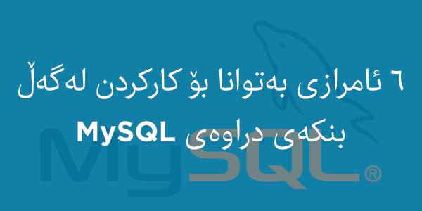 ٦ پرۆگرام و ئامرازی بەسوود بۆ کارکردن لەگەڵ بنکەی دراوە/داتابەیزی MySQL لە ویندۆز