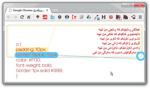 http://www.webchin.org/v3-images/babet/css-penase-u-bekarhenan/border-radius-and-padding.png