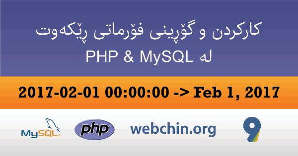 کارکردن لەگەڵ ڕێکەوت و کات لە PHP و MySQL