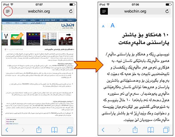 نموونەی Reader View لە سیستەمی iOS