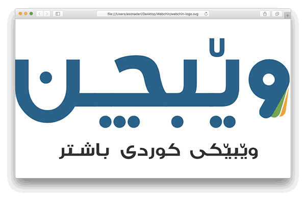 پێشبینی وێنەی SVG لە وێبگەڕی Safari لە سیستەمی ماک