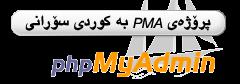 پرۆژەی بە کوردی کردنی phpMyAdmin